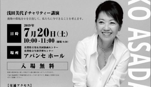 浅田美代子さんチャリティー講演会